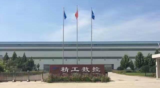 河北精工数控机械制造有限公司